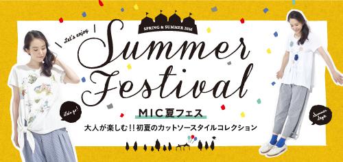 mic夏フェスカットソースタイルコレクション