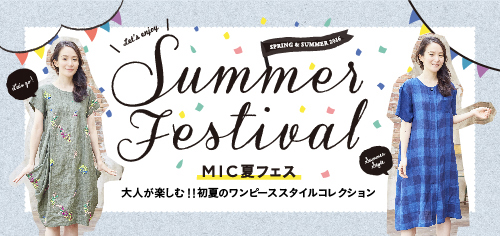 mic夏フェスワンピーススタイルコレクション