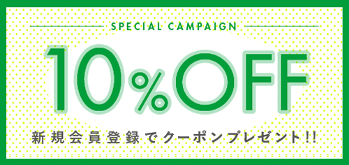 10%off新規会員登録でクーポンプレゼント