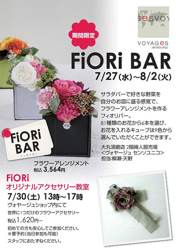 須磨大丸VG_FiORiBAR_A5.ai