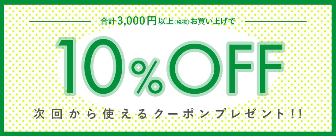 3000円お買い上げで10%OFF