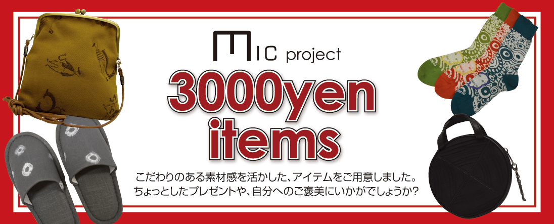 3000yen items