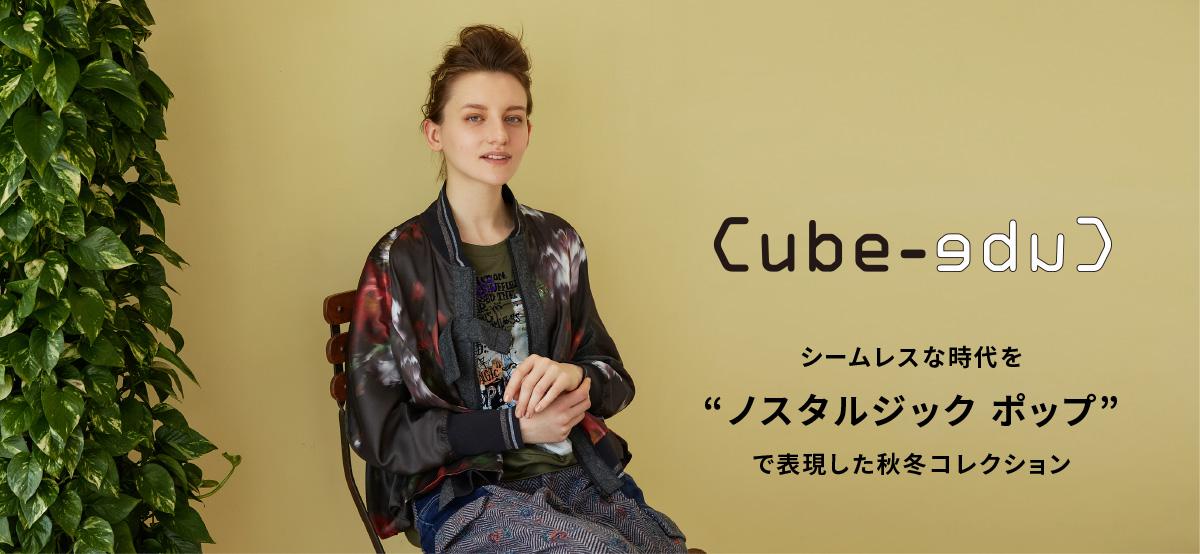 """CUBECUBE シームレスな時代を""""ノスタルジック ポップ""""で表現した秋冬コレクション"""