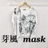 芽風 × お洒落布マスク